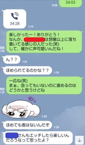 ネトナン即 LINE②