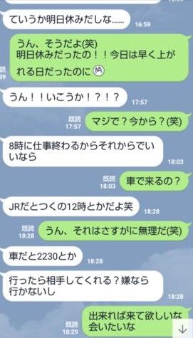 ネトナン即 LINE③
