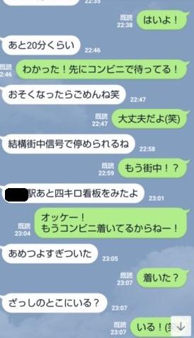 ネトナン即 LINE④