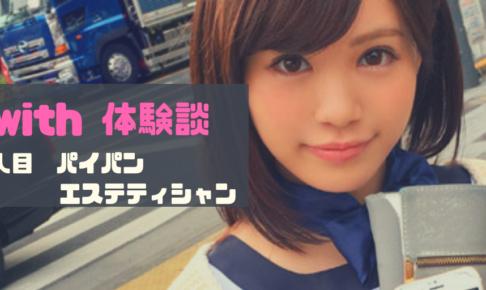 【マッチングアプリ with 体験談】6人目パイパンエステティシャン