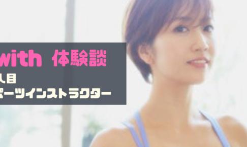 【マッチングアプリ with 体験談】10人目 スポーツインストラクター