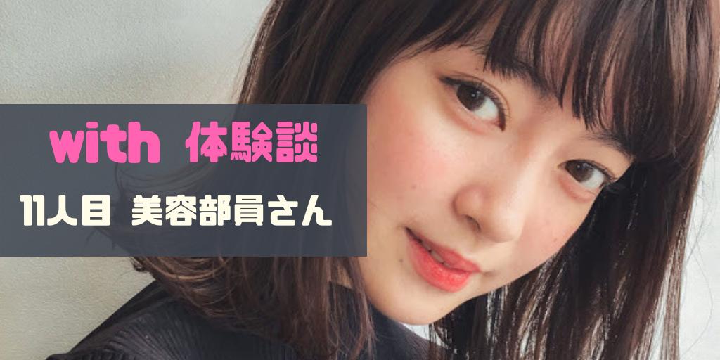【マッチングアプリ with 体験談】11人目