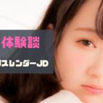 with体験談:スレンダーJD
