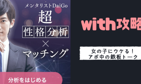 with攻略:withでマッチングした女の子とのトーク