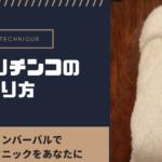 おしぼりチン○の作り方アイキャッチ