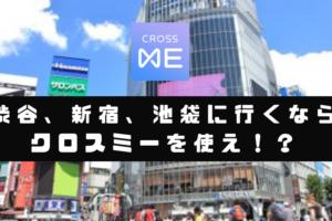 クロスミーは渋谷、新宿、池袋で使え