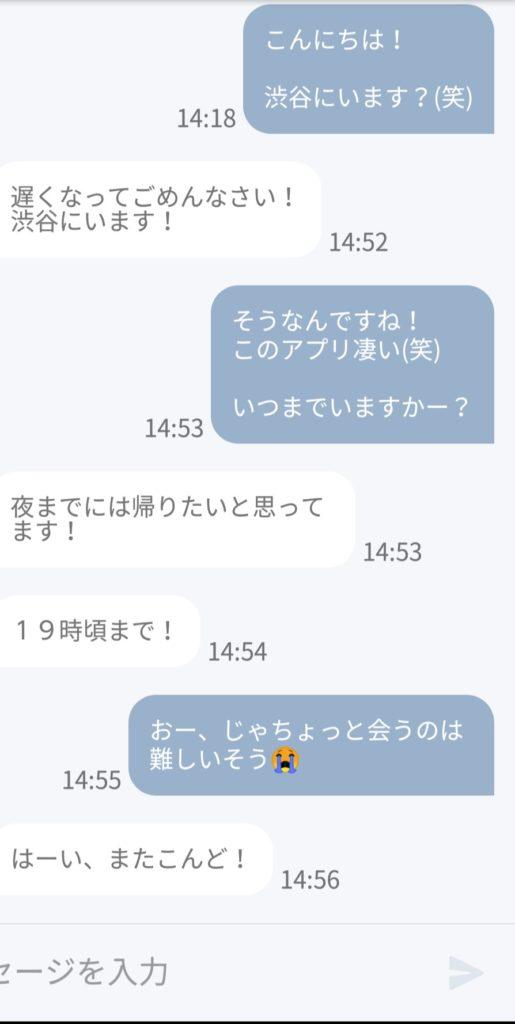 クロスミー 渋谷 すれ違いスクショ②