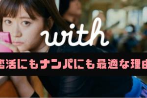 withがネトナン