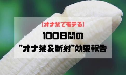 """100日間の""""オナ禁&断射""""効果"""